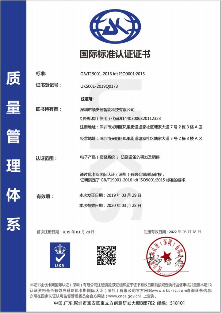 ISO9001 certification-Chinese